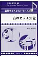 音のピッチ知覚 音響サイエンスシリーズ