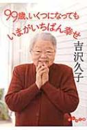 99歳、いくつになってもいまがいちばん幸せ だいわ文庫
