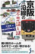 京阪沿線の不思議と謎 じっぴコンパクト新書