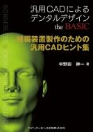 補綴装置製作のための汎用cadヒント集 汎用cadによるデジタルデザインthe Basic