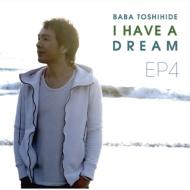 馬場俊英EP4 〜I HAVE A DREAM