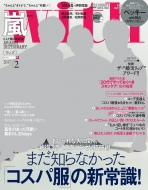 With (ウィズ)2017年 2月号