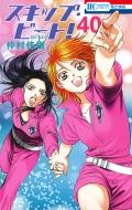 スキップ・ビート! 40 ドラマCD付き初回限定版 花とゆめコミックス
