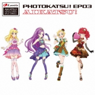 スマホアプリ『アイカツ!フォト on ステージ!!』スプリットシングル フォトカツ!EP03