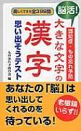 脳活!認知症・もの忘れ予防 大きな文字の漢字 思い出そうテスト