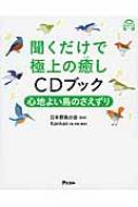 聞くだけで極上の癒しCDブック 心地よい鳥のさえずり アスコムCDブックシリーズ