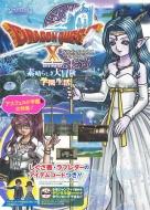 ドラゴンクエストX オンライン Wii・WiiU・Windows・Dゲーム・N3DS版 素晴らしき大冒険 & 学園生活 Vジャンプブックス