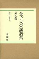 金子大榮講話集 全5巻 オンデマンド版