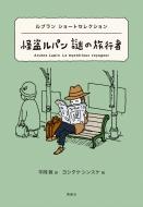 怪盗ルパン 謎の旅行者 ルブランショートセレクション 世界ショートセレクション