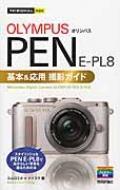 オリンパスPEN E‐PL8基本&応用 撮影ガイド 今すぐ使えるかんたんmini