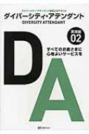 ダイバーシティ・アテンダント ダイバーシティ・アテンダント検定公式テキスト 02(実践編)
