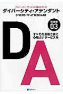 ダイバーシティ・アテンダント ダイバーシティ・アテンダント検定公式テキスト 03(場面編)