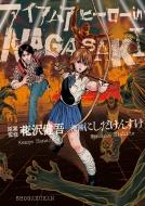 アイアムアヒーロー in NAGASAKI ビッグコミックススペシャル