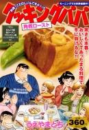クッキングパパ 角煮ロースト 講談社プラチナコミックス