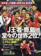 2016鹿島アントラーズJ1優勝記念号 サッカーマガジンZONE 2017年 1月号増刊
