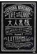 大人黒板 おしゃれなチョークアートの描き方