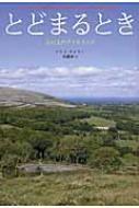 とどまるとき 丘の上のアイルランド