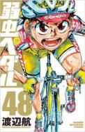 弱虫ペダル 48 少年チャンピオン・コミックス