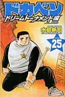 ドカベン ドリームトーナメント編 25 少年チャンピオン・コミックス