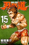 刃牙道 15 少年チャンピオン・コミックス