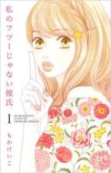 私のフツーじゃない彼氏1 プリンセス・コミックス プチプリ