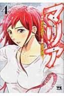 マリア 4 ヤングチャンピオン・コミックス
