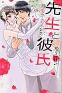 先生と彼氏3(仮)ミッシィコミックス YLCコレクション