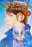 マリアージュ〜神の雫 最終章〜6 モーニングKC