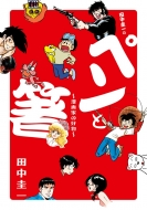 田中圭一の「ペンと箸」 ビッグコミックススペシャル