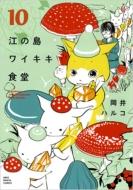 江の島ワイキキ食堂 10 ねこぱんちコミックス