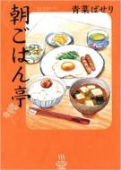 ローチケHMV青菜ぱせり/朝ごはん亭 思い出食堂コミックス