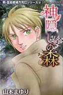 新・霊能者緒方克巳シリーズ 12 神隠しの森 Mbコミックス
