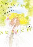 にれこスケッチ1 フィールコミックス