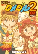 魔法陣グルグル2 7 ガンガンコミックスONLINE