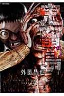 鬼畜島 7 バンブーコミックス