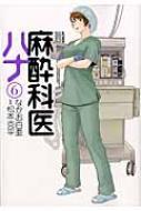 麻酔科医ハナ 6 アクションコミックス