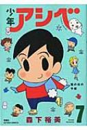 少年アシベ 7 アクションコミックス