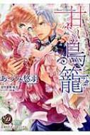 甘い鳥籠 乙女ドルチェ・コミックス