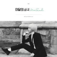 1st Single: Loona & Ha Seul