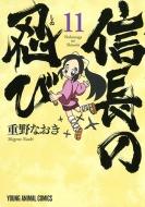信長の忍び 11 ヤングアニマルコミックス