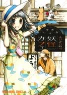 えびがわ町の妖怪カフェ 1 ヤングアニマルコミックス