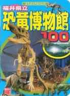 福井県立恐竜博物館100 どうぶつアルバム