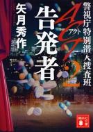 ACT2 告発者 警視庁特別潜入捜査班 講談社文庫