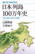 日本列島100万年史 大地に刻まれた壮大な物語 ブルーバックス