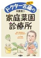 ドクター古藤の家庭菜園診療所