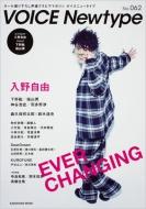 VOICE Newtype No.062 カドカワムック