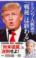 トランプ大統領で「戦後」は終わる 角川新書