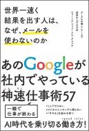世界一速く結果を出す人は、なぜ、メールを使わないのか あのGoogleが社内でやっている神速仕事術57 グーグルの個人・チームで成果を上げる方法