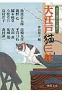 大江戸猫三昧 時代小説アンソロジー 徳間時代小説文庫