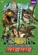 大恐竜時代へGO!!GO!! エピデクシプテリクスのシッポと羽